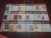 民国旧期刊《读书与出版》1947至1948年 共18册 品好A8