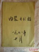 內蒙古日報1970年10月合訂本(四開原版)