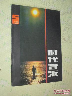 时代音乐  1987年第5期