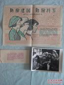 勤俭建国勤俭持家 纪念三八国际劳动妇女节    1962年老照片 一套25张全 规格长20*宽15(cm). 红箱