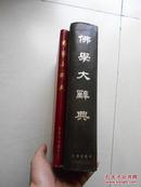 佛学大辞典+佛学小辞典(2册合售)精装本