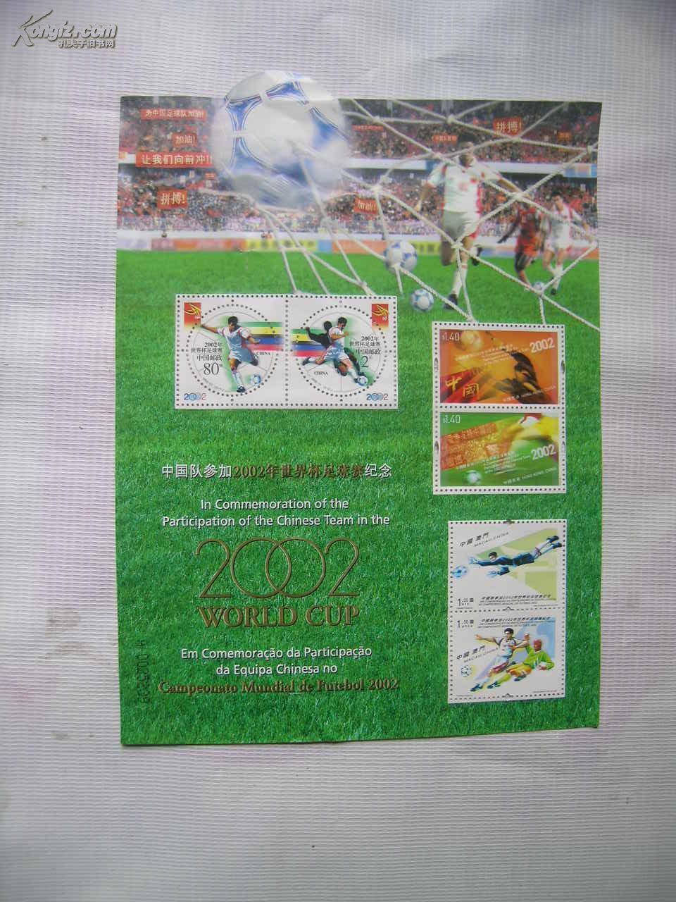 2012世界朩��y�-yolL_中国队参加2012年世界杯足球赛纪念