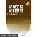 机械工程材料手册:非金属材料【第6版】