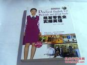 现代职业英语丛书:批发零售业实操英语(无光盘)
