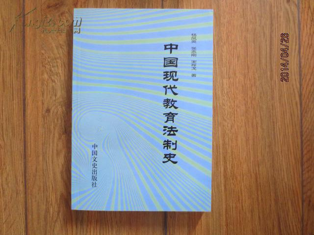 中国法制史学心得_中国法制史,论述清末 法制 改革