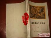 《法国大革命中的群众》乔治 鲁德著 何新译 生活.读书.新知三联书店 书品如图