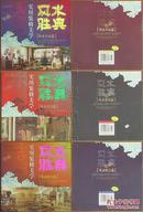 实用装修美学·风水胜典(全三册)-风水开运篇、风水谋局篇、风水转吉篇
