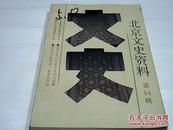 北京文史资料 (第54辑)