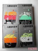 不列颠版 儿童百科全书(史明等译 精装全四册插图本 湖南少年儿童出版社1989年1版1印 印数3660套 正版现货)