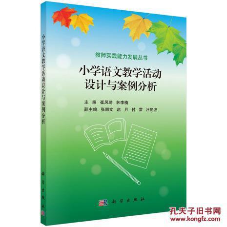 【图】小学语文教学活动设计与案例分析_价格
