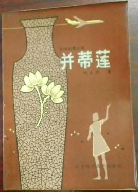 科学幻想小说《并蒂莲》(成人之美,腐蚀,同行,魔盒)(叶永烈签名钤印