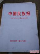 中国民族报合订本(2005年三季度)第449期-第475期