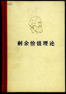 剩余价值理论[三册全]包邮