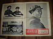 《解放军画报》1967年10月增刊 第1-4版、9-12版(缺5-8版) 4开