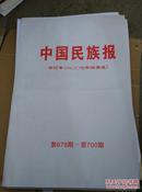 中国民族报合订本(2007年四季度)第676期-第700期