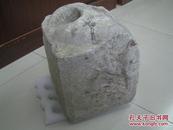 明代【南京造,皇家拴马石】石上有古生物化石。