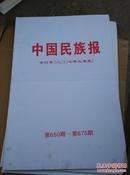 中国民族报合订本(2007年三季度)第650期-第675期