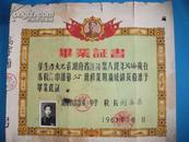 有毛主席像 、毕业者英姿飒爽靓照《毕业证书》盖有涟源县人民委员会章