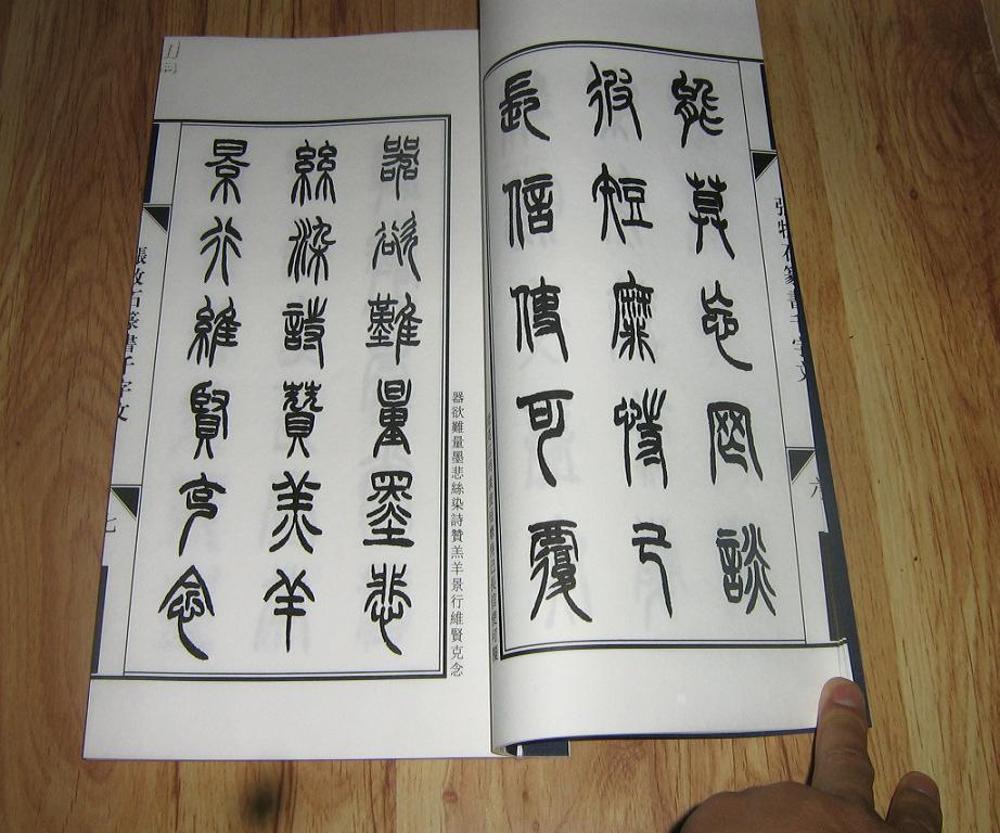白纸线装《张牧石篆书千字文》张牧石之女纪念其父图片