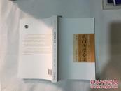 孔门传授心法--朱子《四书章句集注》的解释与建构  16开1版1印 正版