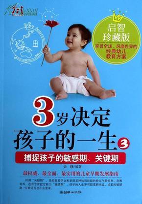 生:3:捕捉孩子的敏感期