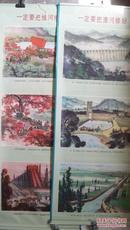 1977年天津杨柳青画店出版《一定要把淮河修好》四条屏年画