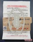 刘国安(1921-2010,原湖南省政协副主席)毛笔信札一通两页带实寄封 致北大李石生教授  附李少湖(法学博士李谨惕之父)平反简要情况 602