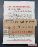 刘国安(1921-2010,湖南省第五届、第六届政协副主席)毛笔信札一通两页带实寄封 致北大李石生教授  附李少湖(法学博士李谨惕之父)平反简要情况 602