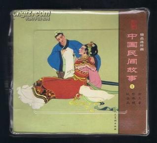 连环画:中国民间故事(1)(全3册48开本)枫洛池  珍珠链  除三害    2010年1版1印