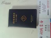 南京艺术学院电话   号码簿