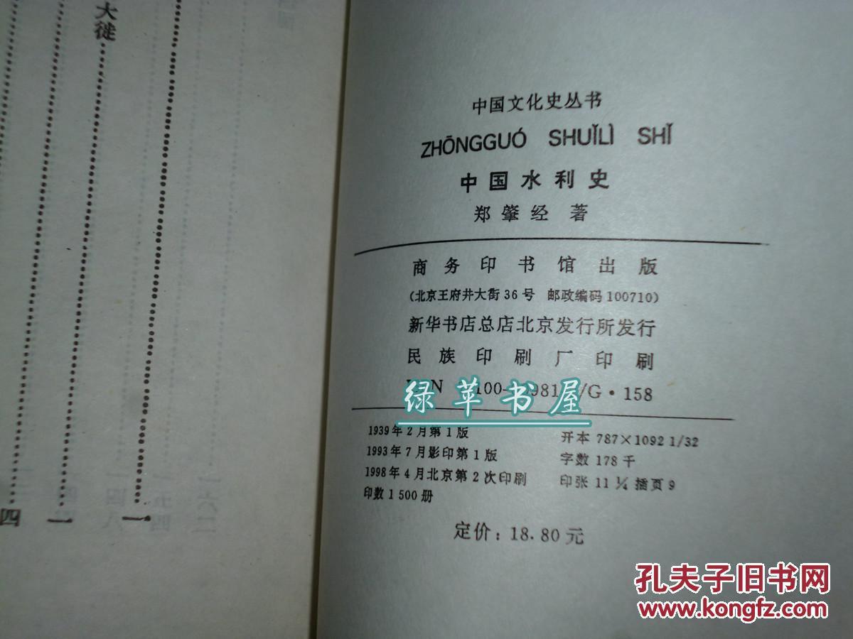 中国历史地图