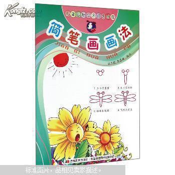 【图】儿童基础绘画技法教程:简笔画画法