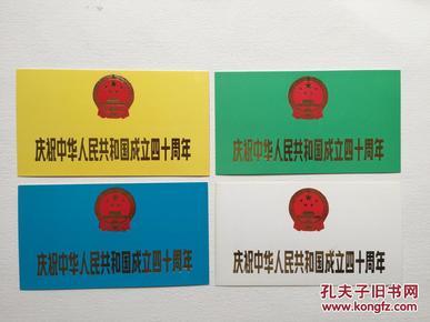 国庆请柬…四种合售--!!