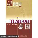 第2版列国志:泰国 出版社珍贵藏书