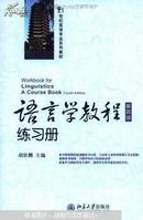 语言学教程练习册 : 【第4版】