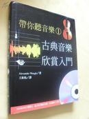 古典音乐欣赏入门(无光盘)  铜版纸 彩图