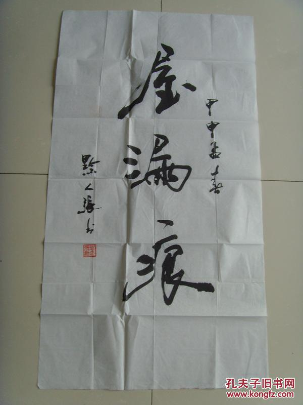 张勇智:书法:屋漏痕图片