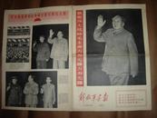 《解放军画报》1968年 第5期 8版全 4开