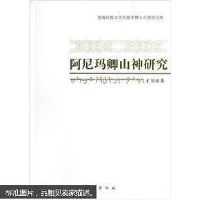 青海民族大学民族学博士点建设文库:阿尼玛卿