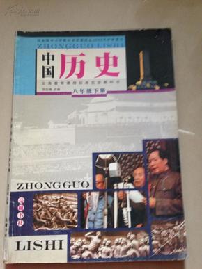 中国历史八年级下册_刘宗绪主编_孔夫子旧书网图片