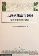 上海依法治市2010 : 实践探索与理论研讨