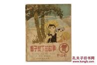 精美老版彩色连环画 少年儿童出版社 63年1版 叶丹写 林琬崔绘《椰子树下的故事》精美封面 全彩图 A13