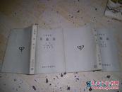 大学丛书:函数论(上下册)A4