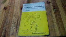 3451:79年《邹菊撷英--法语口语理解与表达练习》一册