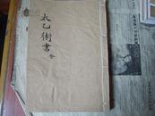 .道教符咒书-----太乙术书(复印件)....