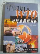 中国加入WTO各行业前景分析