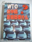WTO给中国百姓带来什么