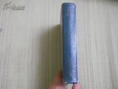 1958年1版1印 精装本《元人杂剧选》内多古代木刻插图! 仅印2000册