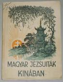 匈牙利耶稣会士在中国河北大名府教区 [匈牙利文] 1935年