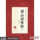 蜀山剑侠传(第九卷)
